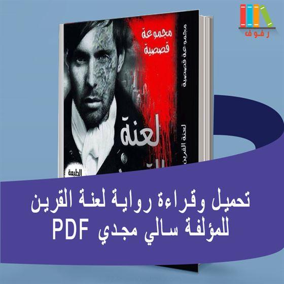 تحميل وقراءة رواية لعنة القرين مع الملخص PDF
