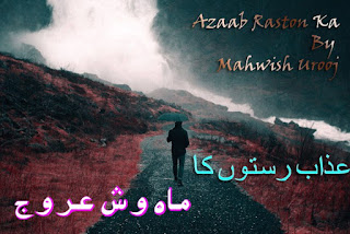 Azab Raston Ka Episode 6 By Mahwish Urooj Pdf Free Download