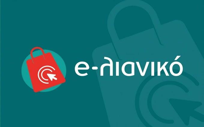 «E-Λιανικό - Επιχορήγηση υφιστάμενων ΜΜΕ επιχειρήσεων του λιανεμπορίου για την ανάπτυξη / αναβάθμιση και διαχείριση ηλεκτρονικού καταστήματος»