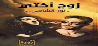 رواية زوج اختي كاملة بقلم نور الشامي
