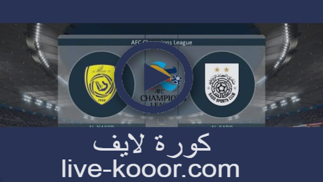 مشاهدة مباراة النصر والسد بث مباشر