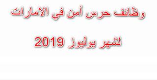 وظائف حرس أمن في الامارات العربية لشهر يوليوز 2019