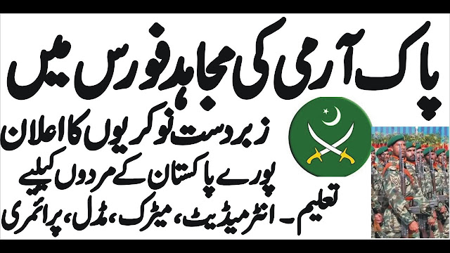Mujahid Force Jobs 2020 Apply Now
