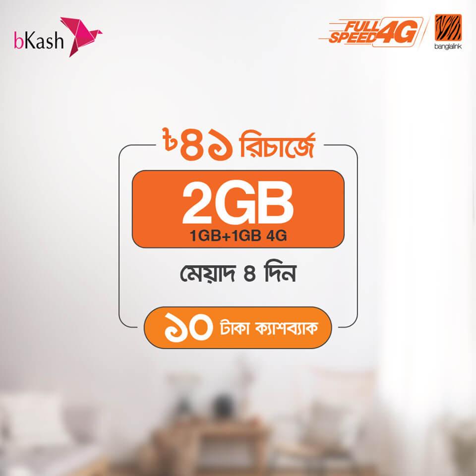 banglalink tk41 recharge bkash tk10 cashback free