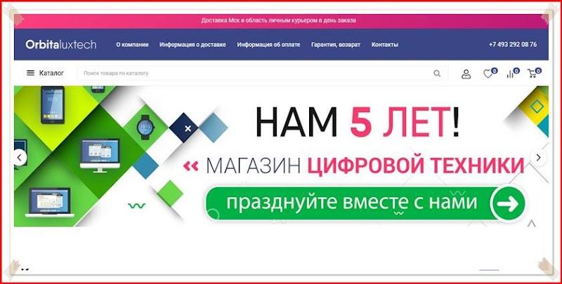[Лохотрон] orbitaluxtech.ru – Отзывы, мошенники, развод! Новый обман аферистов