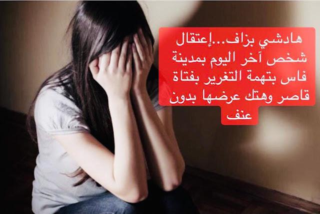 """هادشي بزاف...إعتقال شخص آخر اليوم بمدينة فاس بتهمة التغرير بفتاة قاصر عن طريق """"الفايسبوك"""" وهتك عرضها بدون عنف✍️👇👇👇"""