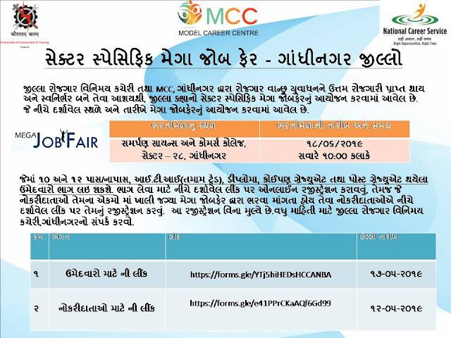 Rozgaar Bharti Mela (18-06-2019) | Employment Office Gandhinagar :