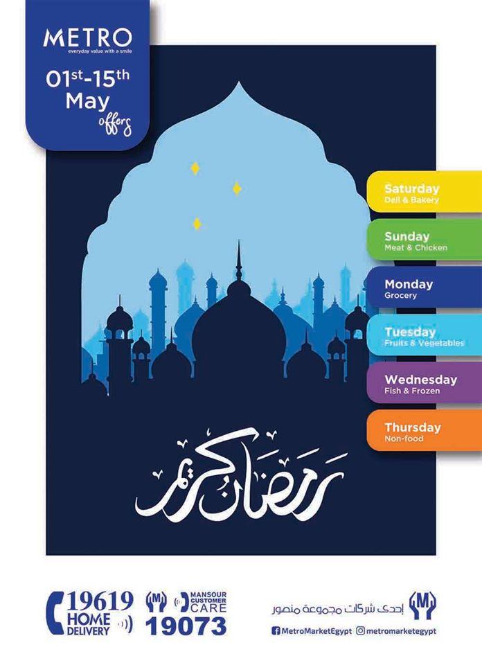 عروض مترو ماركت رمضان من 1 مايو حتى 15 مايو 2020
