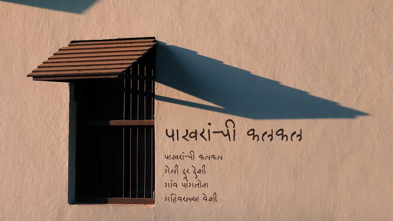 पाखरांची कलकल - मराठी कविता | Pakharanchi Kalkal - Marathi Kavita