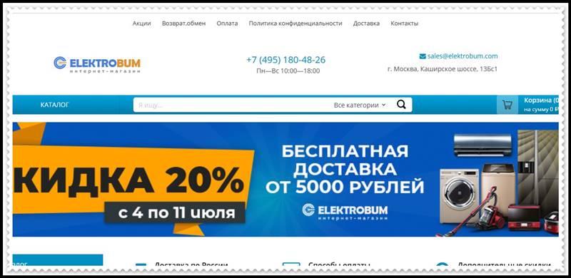 Мошеннический сайт enette.ru – Отзывы о магазине, развод! Фальшивый магазин