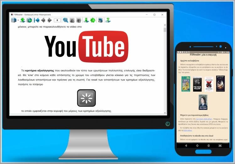 FBReader :  Δημοφιλής αναγνώστης ebooks