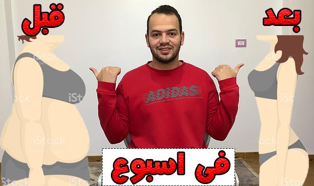 الصيام المتقطع لخسارة الوزن في اسبوع \ خسارة 5 كيلو فى اسبوع