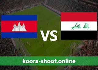 بث مباشر مباراة العراق وكمبوديا اليوم بتاريخ 07/06/2021 تصفيات آسيا المؤهلة لكأس العالم 2022