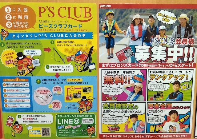 釣具のポイント ピーズクラブカード