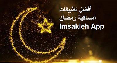 أفضل تطبيقات امساكية رمضان Imsakieh App