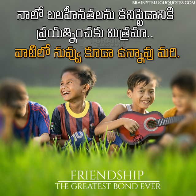 friendship hd wallpapers free download, telugu friendship messages, famous friendship quotes in telugu