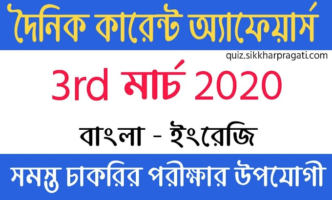 Daily Current Affairs In Bengali and English 3rd March 2020 | for All Competitive Exams