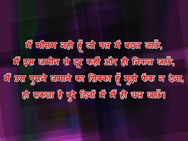 motivational hindi ki shayari