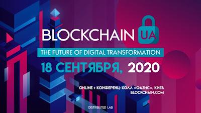 18 сентября в Киеве состоится конференция BlockchainUA
