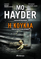 https://www.culture21century.gr/2019/07/h-koykla-ths-mo-hayder-book-review.html