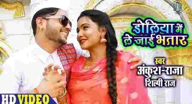 Doliya Mein Le Jayee Bhatar Lyrics - Ankush Raja