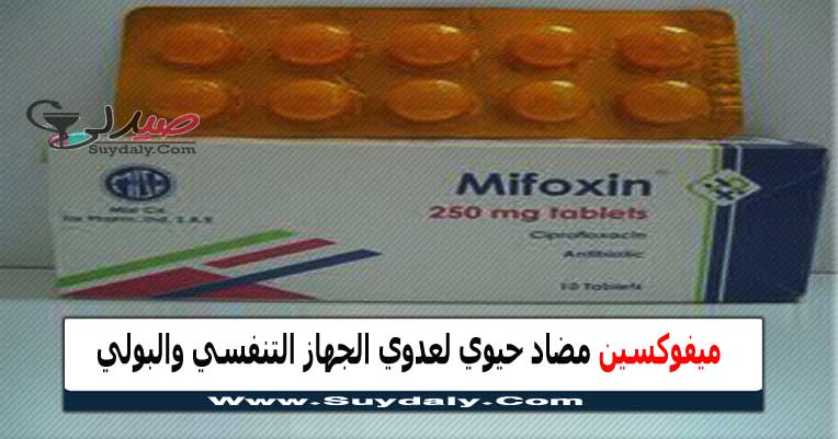 ميفوكسين Mifoxin مضاد حيوي لعدوي الجهاز التنفسي والبولي السعر في 2020 والبديل