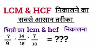 LCM in Hindi