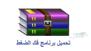 برنامج ضغط الملفات