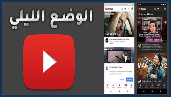 تفعيل الوضع الليلي الجديد في YouTube