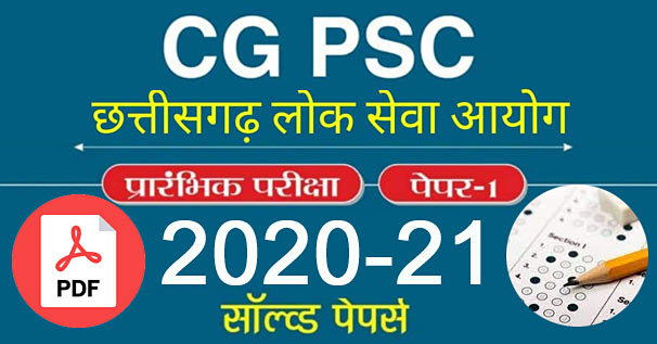 [Download] CGPSC 2020 Pre Question Paper with Answers PDF