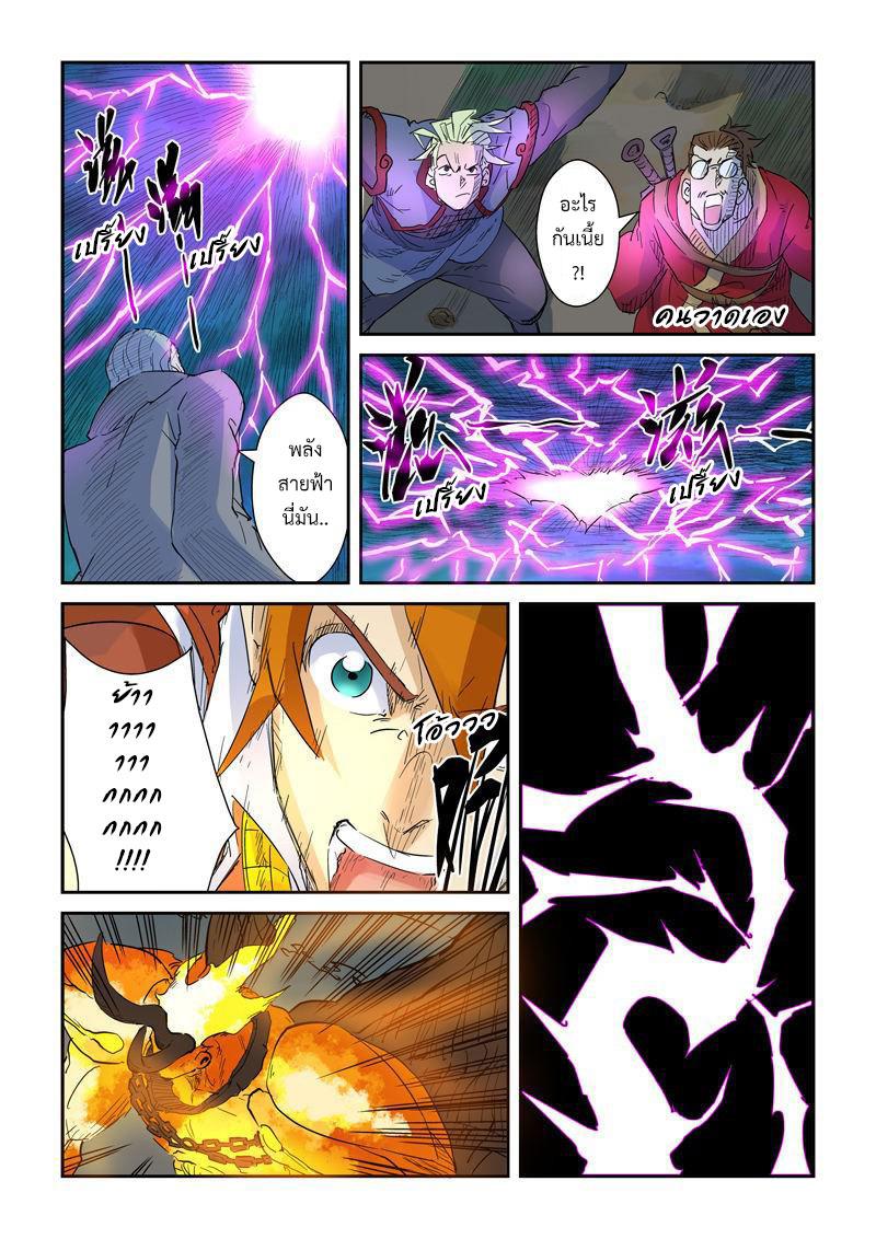 อ่านการ์ตูน Tales of Demons and Gods 134 Part 2 ภาพที่ 5