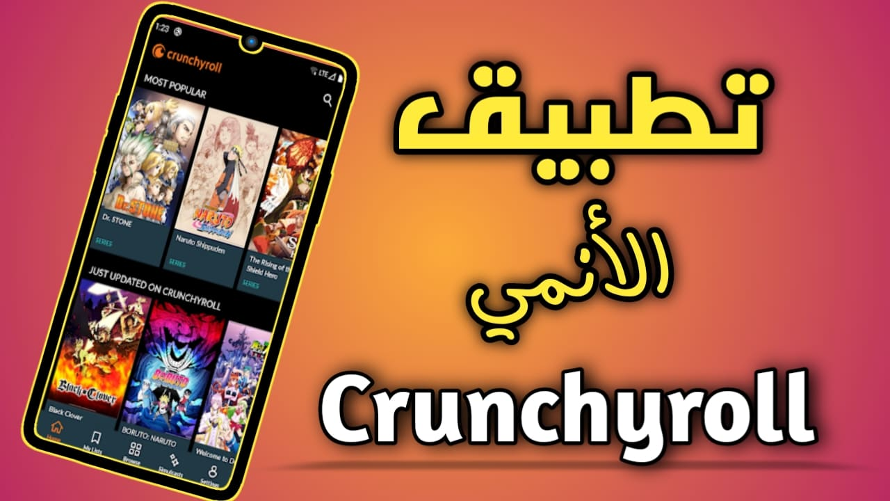 تحميل تطبيق CRUNCHYROLL Premium