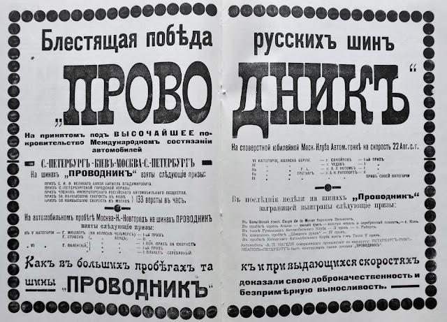 """Автомобильные шины российского производства Проводник. Журнал """"Автомобиль"""", 1911 год."""