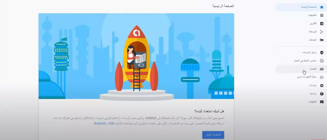 عمل حساب جوجل ادسنس 2021