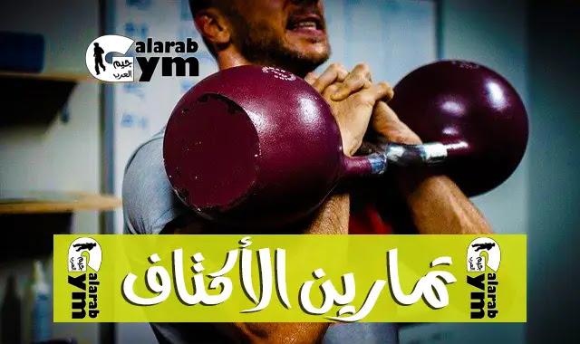 أفضل تمرين لعضلات الكتف