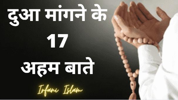 Dua_Mangne_Ka_Tarika_Hindi_Mai