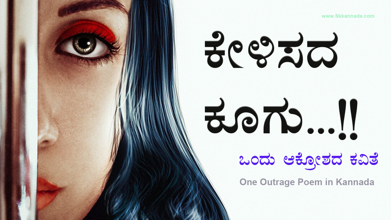 ಕೇಳಿಸದ ಕೂಗು - ಒಂದು ಆಕ್ರೋಶದ ಕವಿತೆ : One Outrage Poem in Kannada