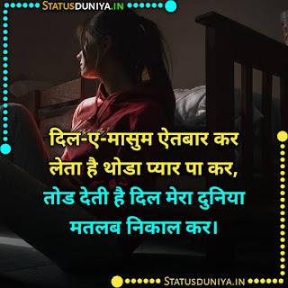 Matlabi Log Quotes Images In Hindi For Instagram, दिल-ए-मासुम ऐतबार कर लेता है थोडा प्यार पा कर, तोड देती है दिल मेरा दुनिया मतलब निकाल कर।
