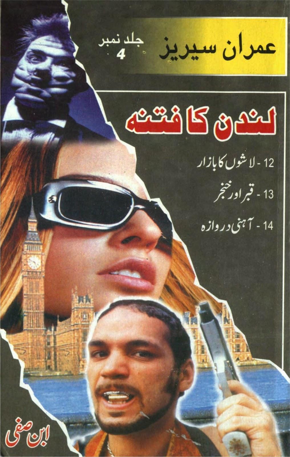 Download ibne safi novels