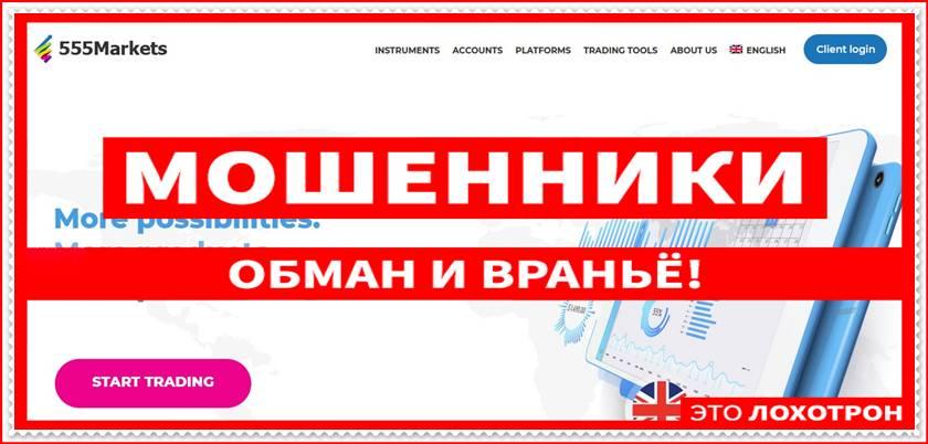 Мошеннический сайт 555markets.com – Отзывы? Компания 555Markets мошенники! Информация