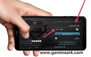 تطبيق Shark TV Player Pro