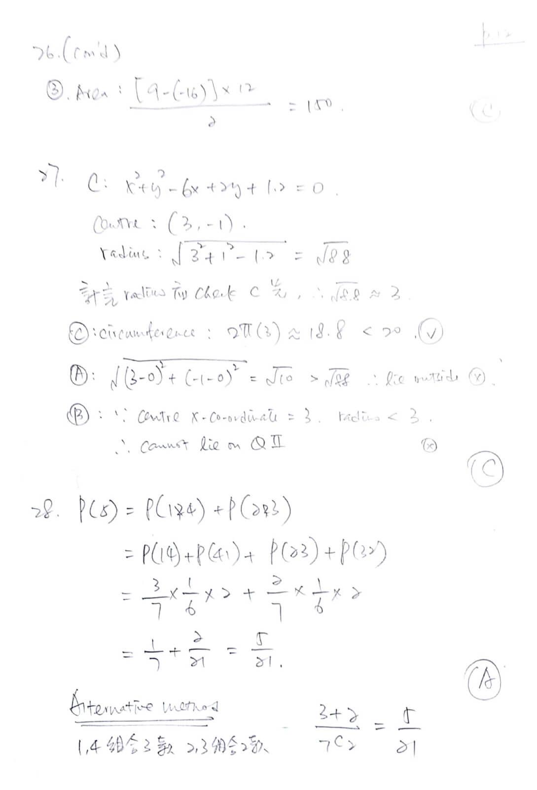 2018 DSE 數學卷二(MC) 詳細答案 Q26,27,28