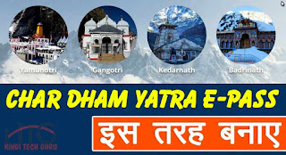 Kedarnath Dham Yatra E Pass Online Apply