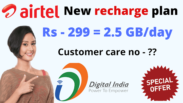 Airtel New Recharge Plan और Customer Care Number किया है ?