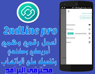 [تحديث] تطبيق 2ndLine Premium v6.10.0.1 لعمل رقم وهمي أمريكي وكندي وتفعيلة على الواتساب النسخة الكاملة