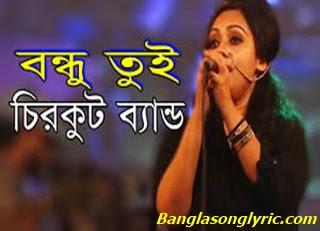 Bondhu Go Chirkut Lyrics