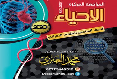 المراجعة المركزة السادس احيائي 2020 - الاستاذ محمد العنزي