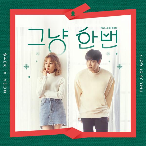 Baek A Yeon (백아연) – Just One Time (그냥 한번) (Feat. JB Of GOT7) Lyrics [Korean, Romanization and English]