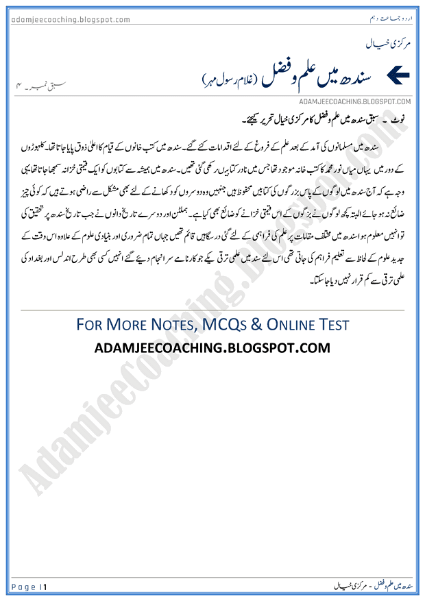 sindh-main-ilm-o-fazal-markazi-khayal-urdu-10th