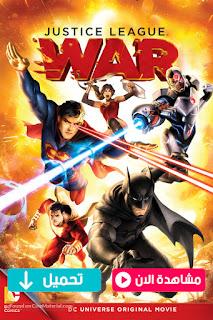 مشاهدةوتحميل فيلم فرقة العدالة Justice League: War 2014 مترجم عربي
